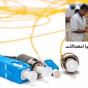 پیگتیل فیبر نوری سبا اتصالات
