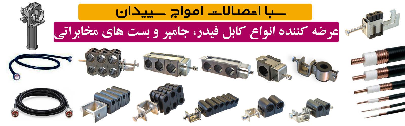 کابل فیدر،کابل کواکسیال،جامپرهای مخابراتی